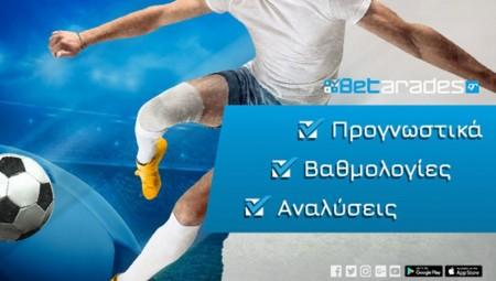 Στοίχημα: Γκολ στο ΝΤΕΡΜΠΙ, μπορεί ο Ατρόμητος - «Φωτιά» η τετράδα στο 14.80!