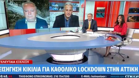 Εισήγηση Κικίλια για καθολικό lockdown στην Αττική (video)