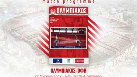 Το match programme στο πιάτο σας! (magazine)