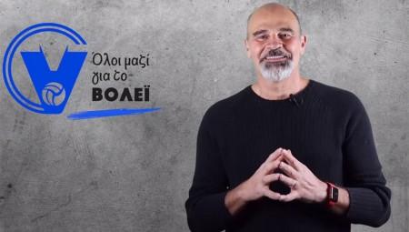 «Στόχος μας, ένα βόλεϊ δυνατό»! (video)