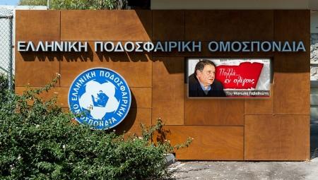 Όλα για το βρώμικο παρασκήνιο των εκλογών της ΕΠΟ!