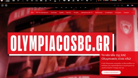 Ανανεωμένο το σάιτ της ΚΑΕ Ολυμπιακός