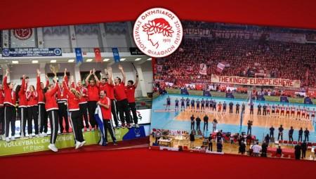 Ερασιτέχνης Ολυμπιακός: «Μία ημερομηνία-ορόσημο!» (photos)