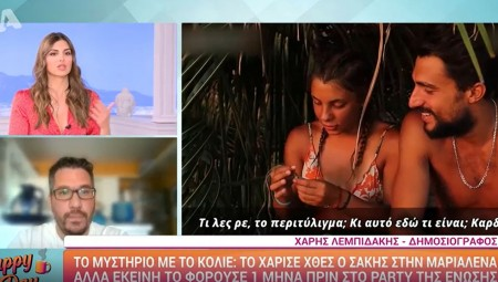 «Survivor»: Τι συμβαίνει με το κολιέ που χάρισε ο Σάκης στη Μαριαλένα; (video)