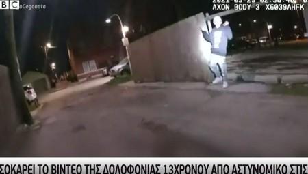 ΗΠΑ: Νεκρό από αστυνομικά πυρά ένα 13χρονο αγόρι στο Σικάγο (video)