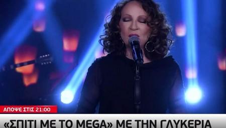 Η Γλυκερία απόψε στο «Σπίτι με το MEGA» (video)