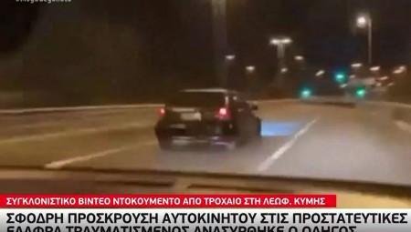 Συγκλονιστικό βίντεο-ντοκουμέντο: Σύγκρουση αυτοκινήτου σε προστατευτικές μπάρες!