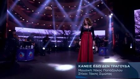 Συγκλόνισε η Γλυκερία στο «Κανείς εδώ δεν τραγουδά» (video)