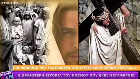 Οι ηθοποιοί που ενσάρκωσαν τον Χριστό και η κατάρα του ρόλου (video)