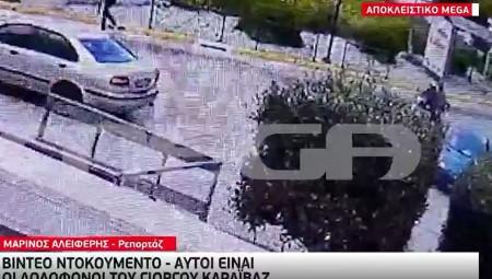 Βίντεο ντοκουμέντο-Αυτοί είναι οι δολοφόνοι του Γιώργου Καραϊβάζ!