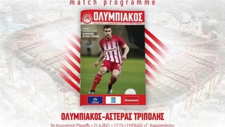 Πάμε με match programme! (e-mag)