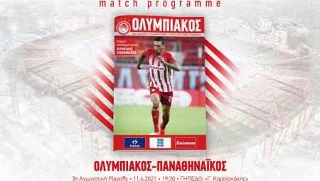 Διαβάστε το match programme με ΠΑΟ! (e-mag)