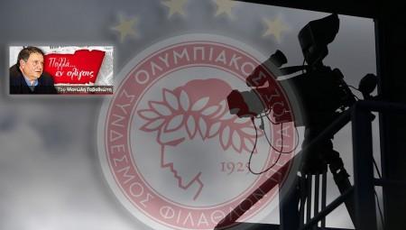 ΕΡΤ: Το κορυφαίο αντιΟλυμπιακό κανάλι είναι… κρατικό!