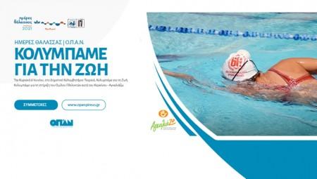 Δήμος Πειραιά: «Κολυμπάμε για τη ζωή»