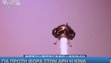 Ιστορικό βήμα της Κίνας στο διάστημα: Προσεδάφισε ρομπότ στον Άρη (video)