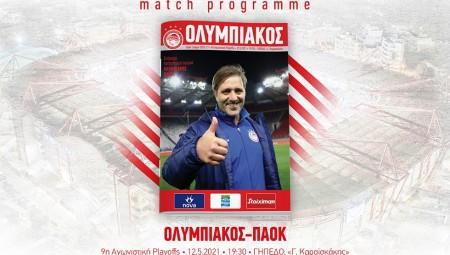 Το match programme της φιέστας! (e-mag)
