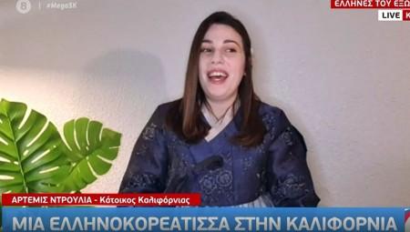 Μια Ελληνοκορεάτισσα στην… Καλιφόρνια (video)