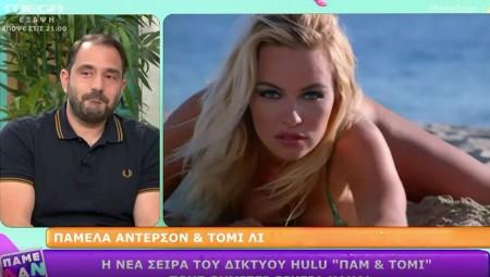 Το sex tape της Πάμελα Άντερσον & του Τόμι Λι και πάλι στο προσκήνιο (video)