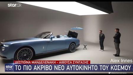 Αυτό είναι το πιο ακριβό αυτοκίνητο του κόσμου! (video)