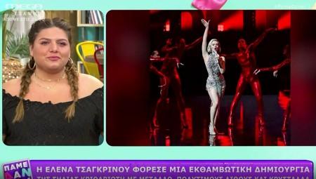 Eurovision 2021: Εκθαμβωτική η Έλενα Τσαγκρινού! (video)