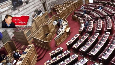 Βουλευτικές αθλιότητες εναντίον του Ολυμπιακού