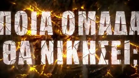 Survivor   Trailer 27/6! (video)