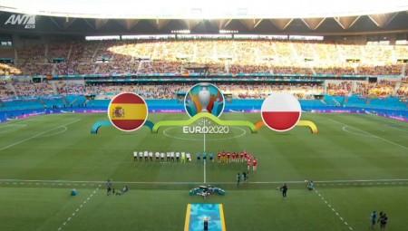 Euro 2020   Ισπανία-Πολωνία: Μπλέξαμε! (video)