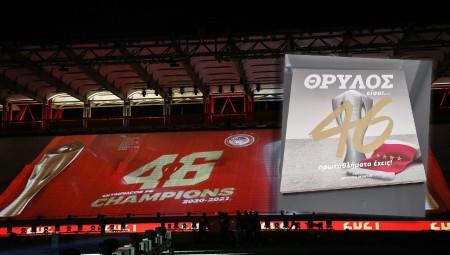 Είναι εδώ! ΘΡΥΛΟΣ είσαι, 46 Πρωταθλήματα έχεις! (photos)
