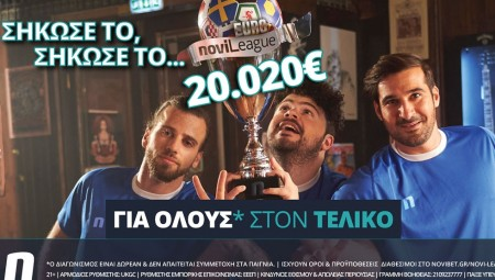 EuroNovileague: Βρες το σκορ του τελικού και διεκδίκησε 20.020€ εγγυημένα*