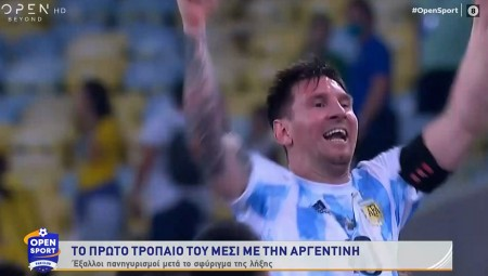 Copa America | Το πρώτο τρόπαιο του Μέσι με την Αργεντινή (video)