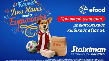 Σούπερ προσφορά* γνωριμίας efood και Stoiximan με εκπτωτικούς κωδικούς αξίας 5€!