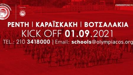 Οι Κεντρικές Σχολές του Ολυμπιακού ανοίγουν τις πύλες τους!