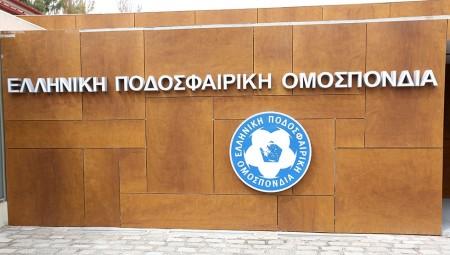 Η ΕΠΟ εκτέθηκε μέσω Βουλγαρίας!