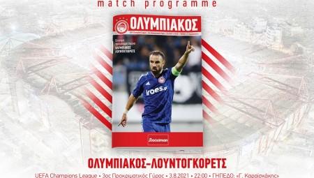 Champions League: Το match programme με Λουντογκόρετς! (e-mag)