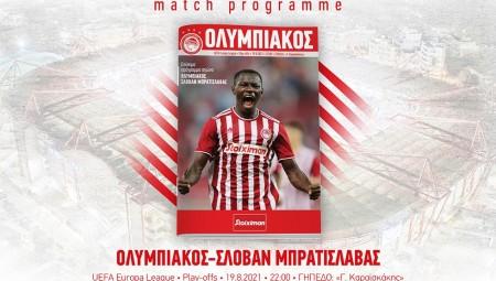 Το match programme του αποψινού αγώνα (e-mag)