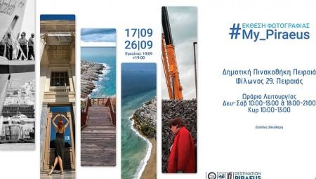 Πρόγραμμα εκδηλώσεων «Ημέρες Θάλασσας 2021»