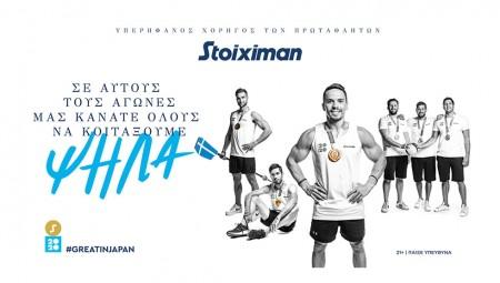 Stoiximan Tokyo Team: «Σε αυτούς τους αγώνες μας ανεβάσατε ψηλά»