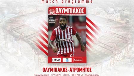 Ολυμπιακός-Ατρόμητος: Διαβάστε το match programme! (e-mag)