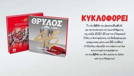 Στα Public σε όλη την Ελλάδα το «ΘΡΥΛΟΣ είσαι, 46 πρωταθλήματα έχεις»! (photo)