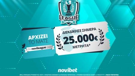 Novileague: Διεκδίκησε 25.000€* εντελώς δωρεάν