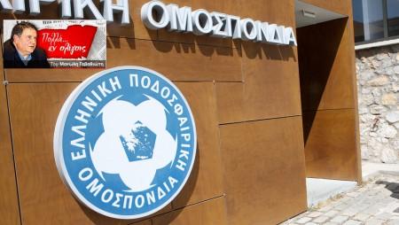 Άρχισε η δικαστική έρευνα για τις εκλογές της ΕΠΟ!
