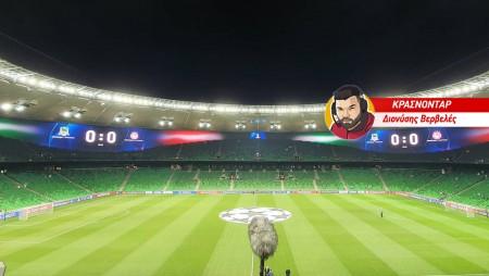 Εντυπωσιακό το «Krasnodar Stadium» (pic)