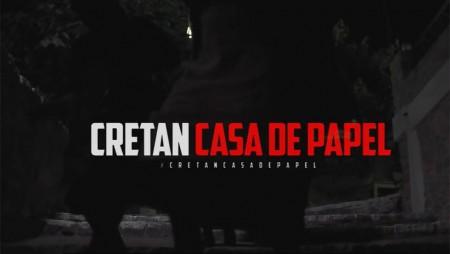 Το La Casa De Papel στην Κρήτη! (video)