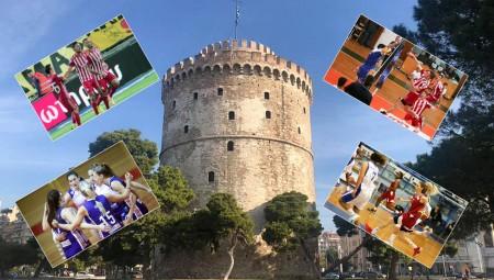 Θρύλε η Θεσσαλονίκη σου!
