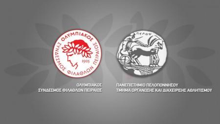 Ο Ολυμπιακός σε συνεργασία με το Πανεπιστήμιο Πελοποννήσου!