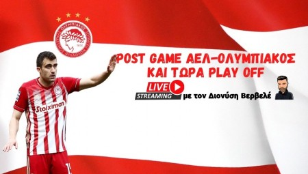 Live streaming | ΑΕΛ-Ολυμπιακός 1-3: Και τώρα playoffs