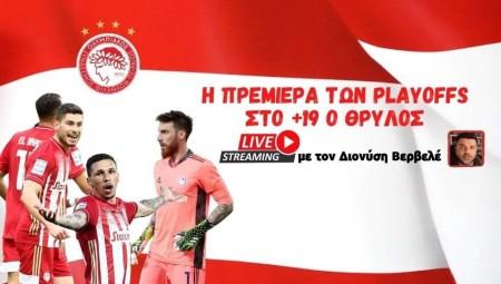 Live streaming | Η πρεμιέρα των playoffs! Στο +19 ο Ολυμπιακός