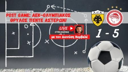 Live streaming | ΑΕΚ-Ολυμπιακός 1-5 | ΘΡΥΛΟΣ πέντε αστέρων!