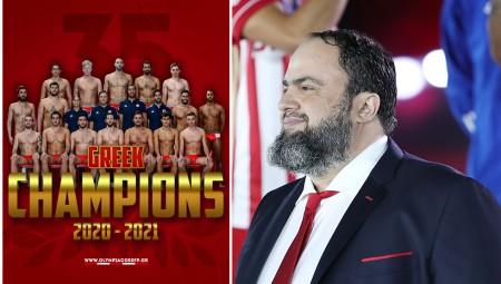 Μαρινάκης: «Συγχαρητήρια για το 35ο. Συνεχίζουμε δυνατά» (photo)