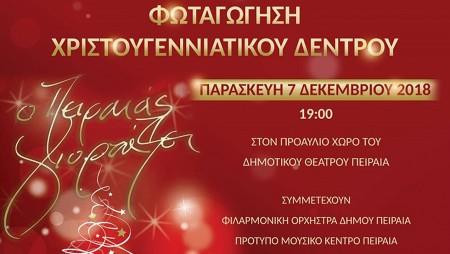 Δήμος Πειραιά: Σήμερα η φωταγώγηση του Χριστουγεννιάτικου δέντρου